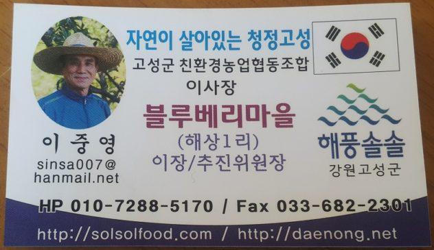 20190622 122151 632x365 - Daytrip From Seoul: Hani Lavender Farm (하늬 라벤더 팜)