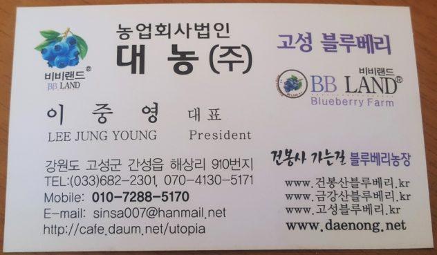 20190622 122219 632x369 - Daytrip From Seoul: Hani Lavender Farm (하늬 라벤더 팜)