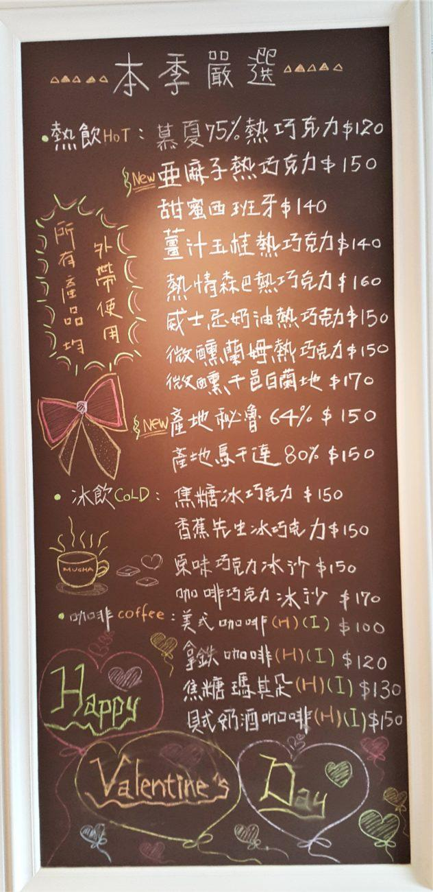 Mucha Salon du Chocolat drinks menu