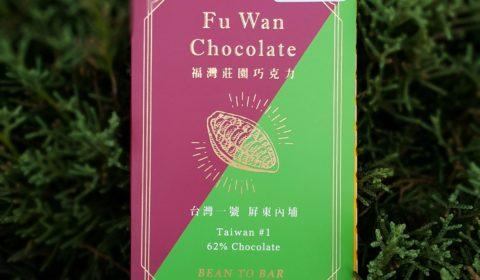 Fuwan Taiwanese chocolate bar front packaging