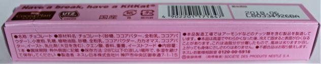 ruby chocolate kit kat side of packaging ingredients list