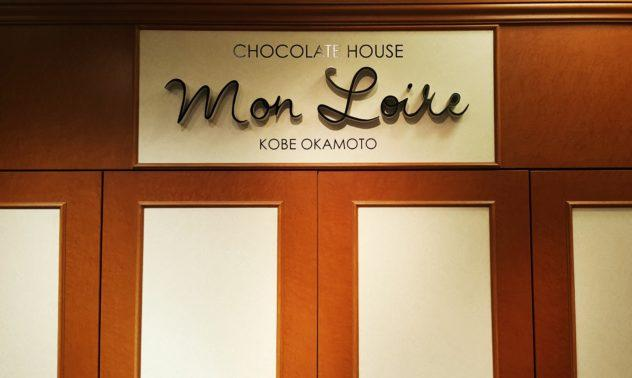 Kobe Chocolate Japan Guide Mon Loire