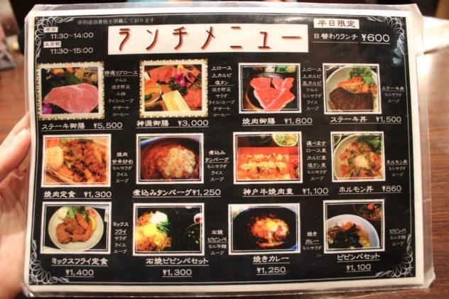 Affordable Kobe beef in Kobe Lunch Menu at Shingen Restaurant