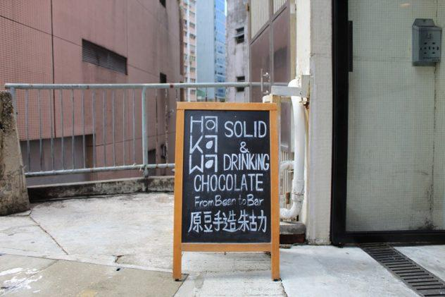 IMG 5416 632x421 - Hong Kong Chocolate Guide: 23 Spots To Check Out