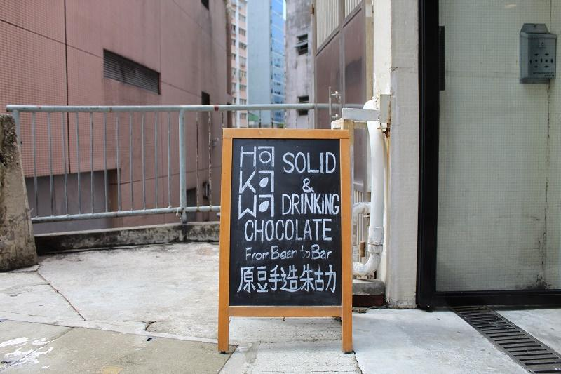 IMG 5416 - Hong Kong Chocolate Culture: When West Meets East