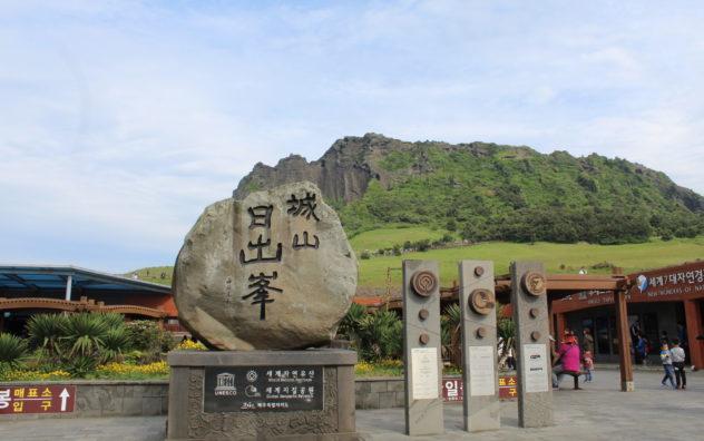 The Entrance to Seongsan Ilchulbong   #travel #korea #jeju #island #itinerary