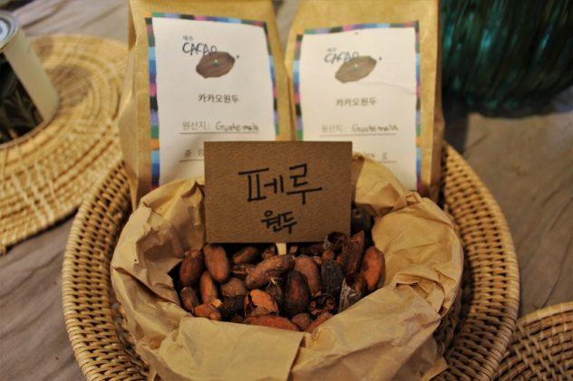 IMG 5920 632x421 - Jeju Chocolate Guide: Korea's Most Famous Chocolates