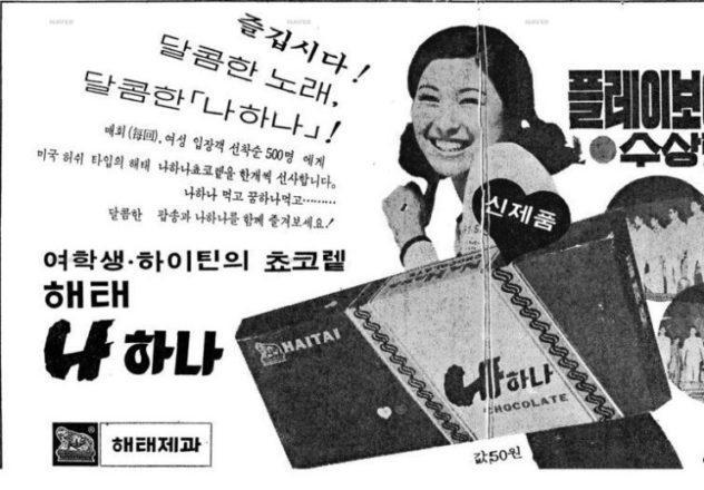 Korean chocolate 1972 01 26 해태 나하나 쵸코 632x440 - Korean Chocolate Culture: From Bean to Bar & Beyond