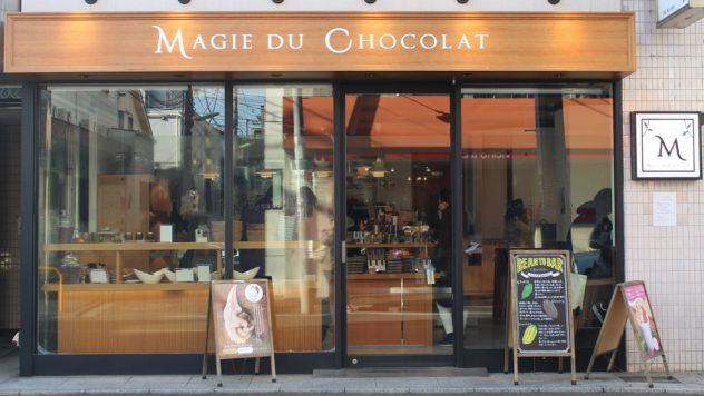 Navigating Tokyo chocolate shops can be difficult, but it doesn't have to be, if you just have the right resources! Learn all about the best chocolate in Tokyo in this guide to the city's bean to bar chocolate shops. | #travel #foodie #asia #harajuku #tokyo #japan #japanese #dessert #chocolate #sweets #pastry #cafe #bean #to #bar #chocolatiers #shibuya #station #dandelion #kuramae