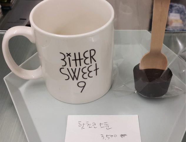 bittersweet9 seoul hongdae hot chocolate